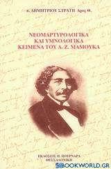 Νεομαρτυρολογικά και υμνολογικά κείμενα του Ανδρέα Ζ. Μάμουκα