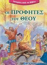 Οι προφήτες του Θεού