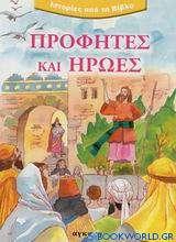 Προφήτες και ήρωες