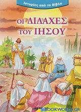 Οι διδαχές του Ιησού