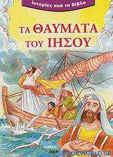 Τα θαύματα του Ιησού