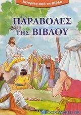 Παραβολές της Βίβλου