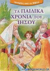 Τα παιδικά χρόνια του Ιησού