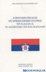 Η προγραμματική βάση της σερβικής εθνικής πολιτικής τον 19ο και 20ο αι. το nacertanije του Ηλία Γκαράσανιν