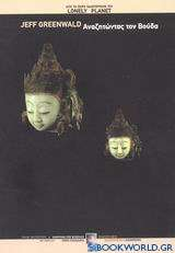Αναζητώντας τον Βούδα