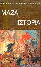 Μάζα και ιστορία