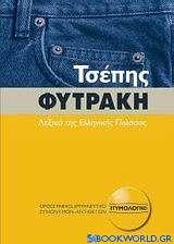 Τσέπης Φυτράκη λεξικό της ελληνικής γλώσσας