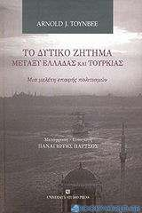 Το δυτικό ζήτημα μεταξύ Ελλάδας και Τουρκίας