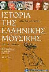 Ιστορία της ελληνικής μουσικής