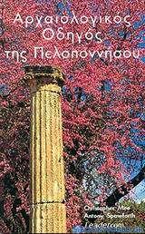 Αρχαιολογικός οδηγός της Πελοποννήσου