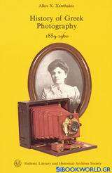 History of Greek Photography 1839-1960