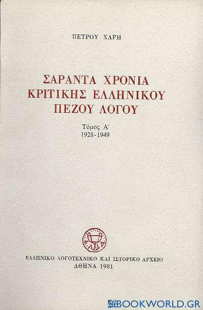 Σαράντα χρόνια κριτικής ελληνικού πεζού λόγου