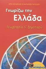 Γνωρίζω την Ελλάδα, γεωγραφία Ε΄ δημοτικού