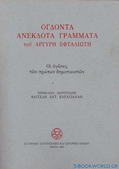 Ογδόντα ανέκδοτα γράμματα του Αργύρη Εφταλιώτη 1889-1907 προς τον Αλέξανδρο Πάλλη