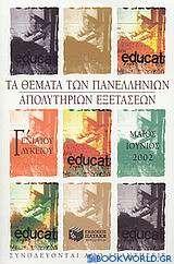 Τα θέματα των πανελλήνιων απολυτήριων εξετάσεων Γ΄ ενιαίου λυκείου Μάιος-Ιούνιος 2002