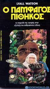 Ο παμφάγος πίθηκος