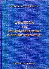 Λεξικόν των αρχαίων μυθολογικών, ιστορικών και γεωγραφικών κύριων ονομάτων