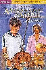 Αλέξανδρος και Δάφνη, τα χρυσά όπλα