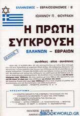 Η πρώτη σύγκρουση Ελλήνων - Εβραίων