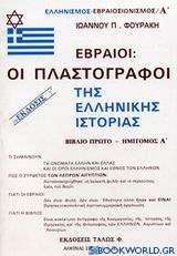 Εβραίοι - οι πλαστογράφοι της ελληνικής ιστορίας