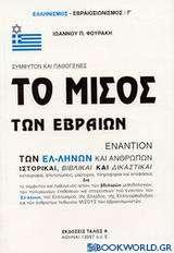 Το μίσος των Εβραίων εναντίον των Ελλήνων και ανθρώπων