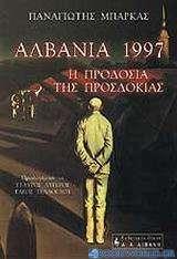 Αλβανία 1997, η προδοσία της προσδοκίας