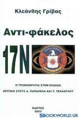 Αντι-φάκελος 17Ν