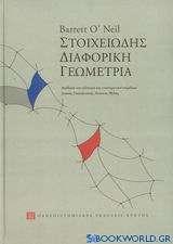 Στοιχειώδης διαφορική γεωμετρία