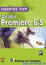 Οδηγός του Adobe Premiere 6.5