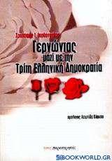 Γερνώντας μαζί με την τρίτη ελληνική δημοκρατία