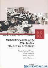 Πληθυσμός και εκπαίδευση στην Ελλάδα