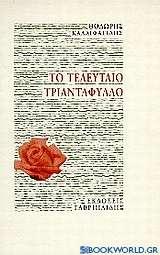 Το τελευταίο τριαντάφυλλο