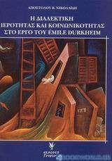 Η διαλεκτική ιερότητας και κοινωνικότητας στο έργο του Émile Durkheim