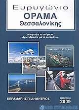 Ευρυγώνιο όραμα Θεσσαλονίκης