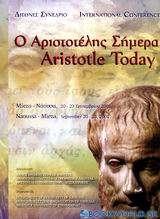 Ο Αριστοτέλης σήμερα