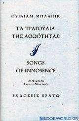 Τα τραγούδια της αθωότητας