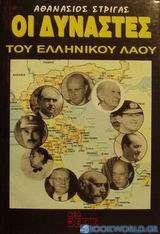 Οι δυνάστες του ελληνικού λαού