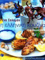 Η ελληνική κουζίνα