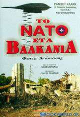 Το ΝΑΤΟ στα Βαλκάνια