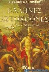 Έλληνες αυτόχθονες και όχι Ινδοερωπαίοι