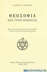 Θεοσοφία