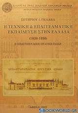 Η τεχνική και επαγγελματική εκπαίδευση στην Ελλάδα 1830-1930