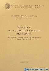 Μελέτες για τη μεταβυζαντινή ζωγραφική