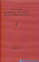 Τρία και ένα αναθηματικά επιγράμματα της παλατινής ανθολογίας
