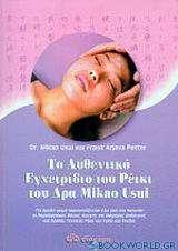 Το αυθεντικό εγχειρίδιο του Ρέικι του Δρα Mikao Usui