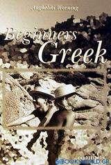 Αρχίζω ελληνικά