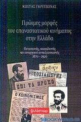 Πρώιμες μορφές του επαναστατικού κινήματος στην Ελλάδα