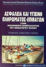 Ασφάλεια και υγιεινή πληρώματος-επιβατών στην οικονομική εκμετάλλευση του επιβατηγού πλοίου