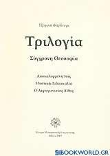 Τριλογία, σύγχρονη θεοσοφία
