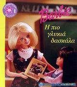 Η πιο γλυκιά δασκάλα